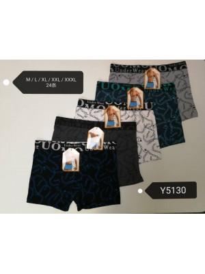 [5130] Boxers à imprimé chaînes