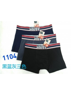 [1104] Boxers unis à inscription UOMO Sport 94