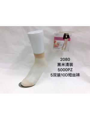 [2080] Chaussettes transparentes